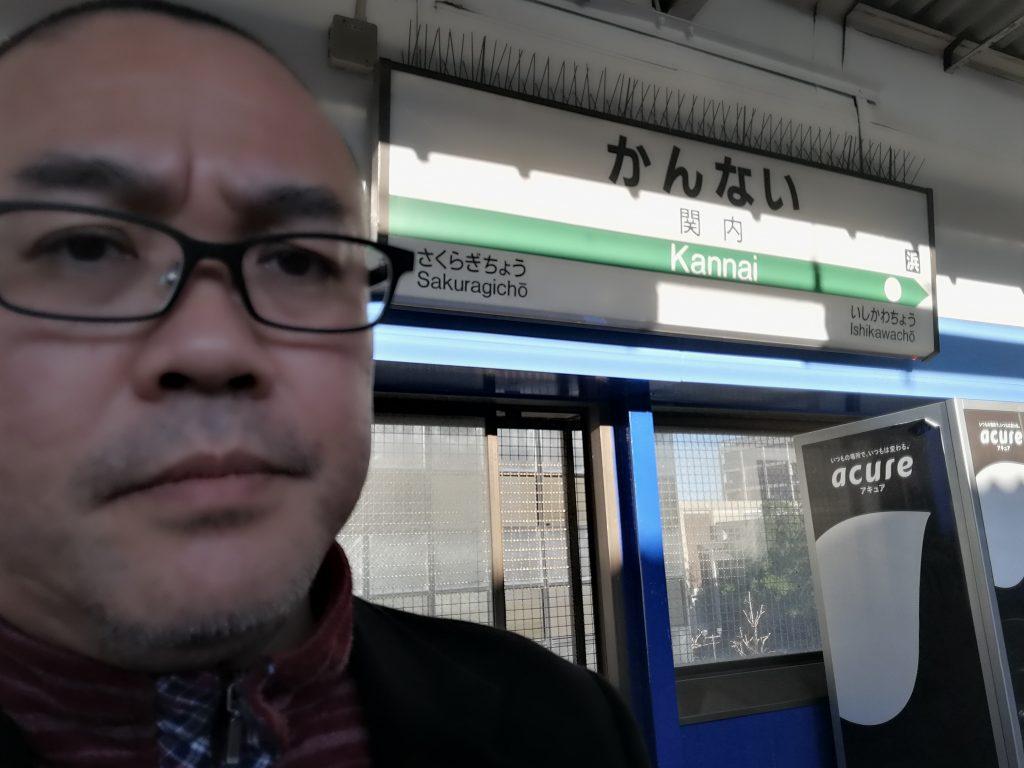 最寄り駅「関内」に到着