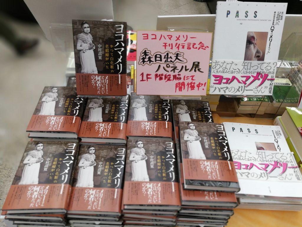 書籍『ヨコハマメリー』と写真集『PASS#2 [ハマのメリーさん]』平積みコーナー