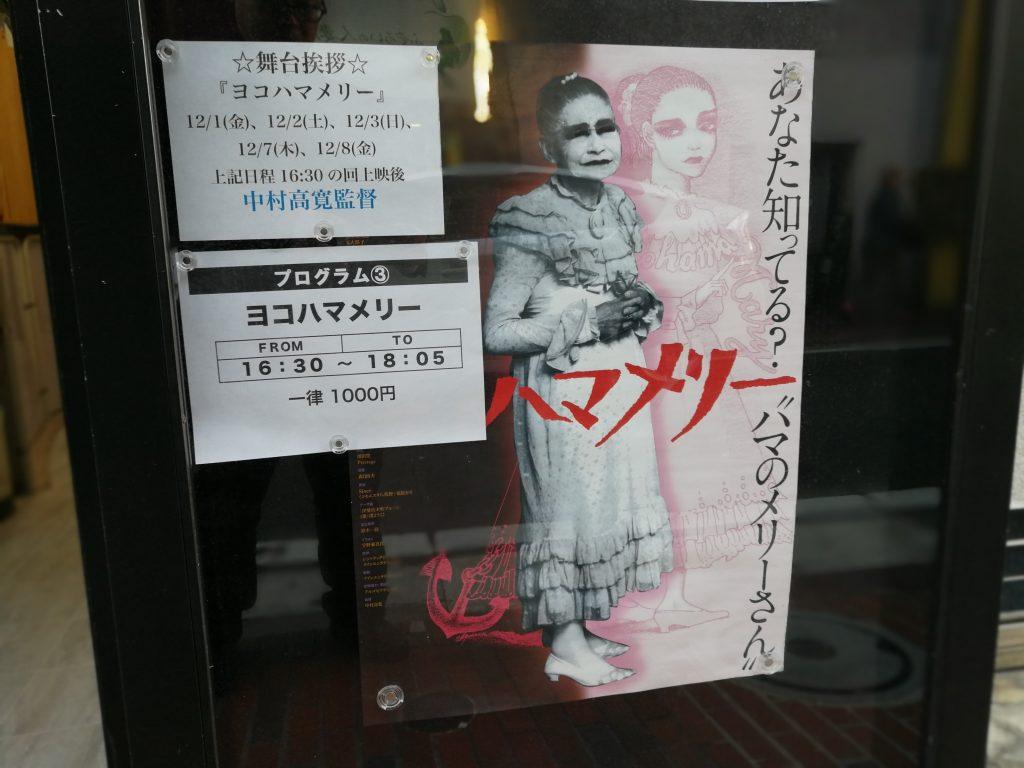 ドキュメンタリー映画『ヨコハマメリー』35mmフィルム上映を横浜シネマリンで鑑賞しました