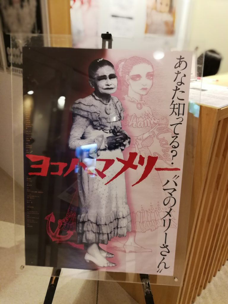 ドキュメンタリー映画『ヨコハマメリー』