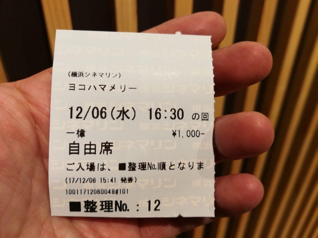 ドキュメンタリー映画『ヨコハマメリー』当日券チケット