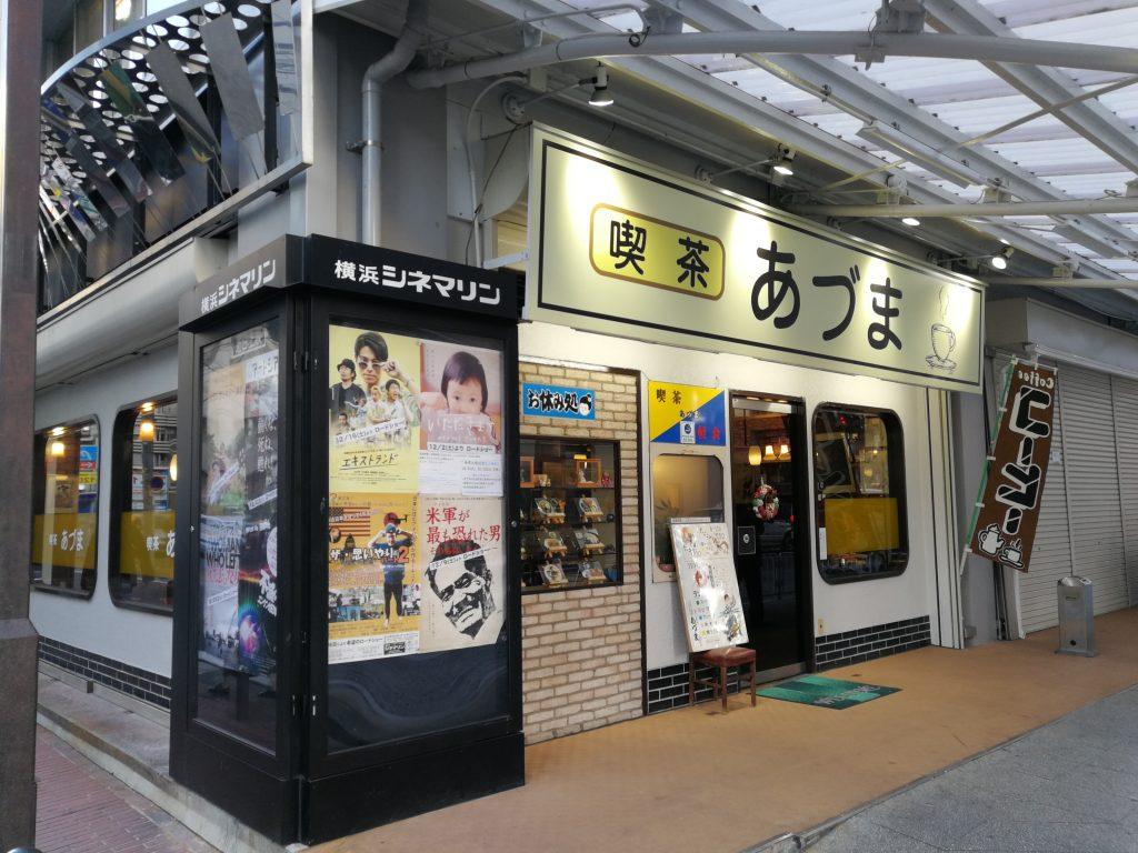 横浜シネマリンと同じビルの1階 喫茶あづま
