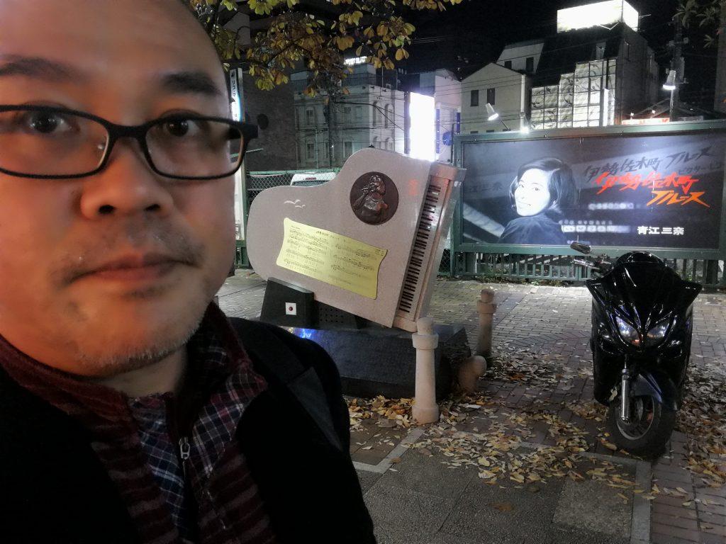 伊勢佐木町ブルース 記念碑