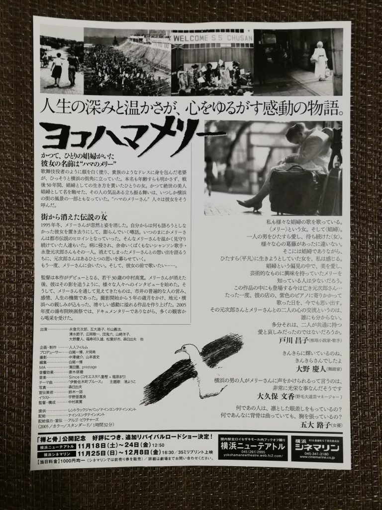 ドキュメンタリー映画『ヨコハマメリー』フライヤー(裏面)