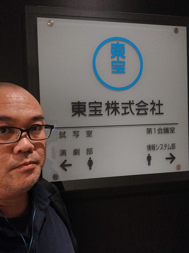 東宝日比谷ビル11階 東宝株式会社試写室