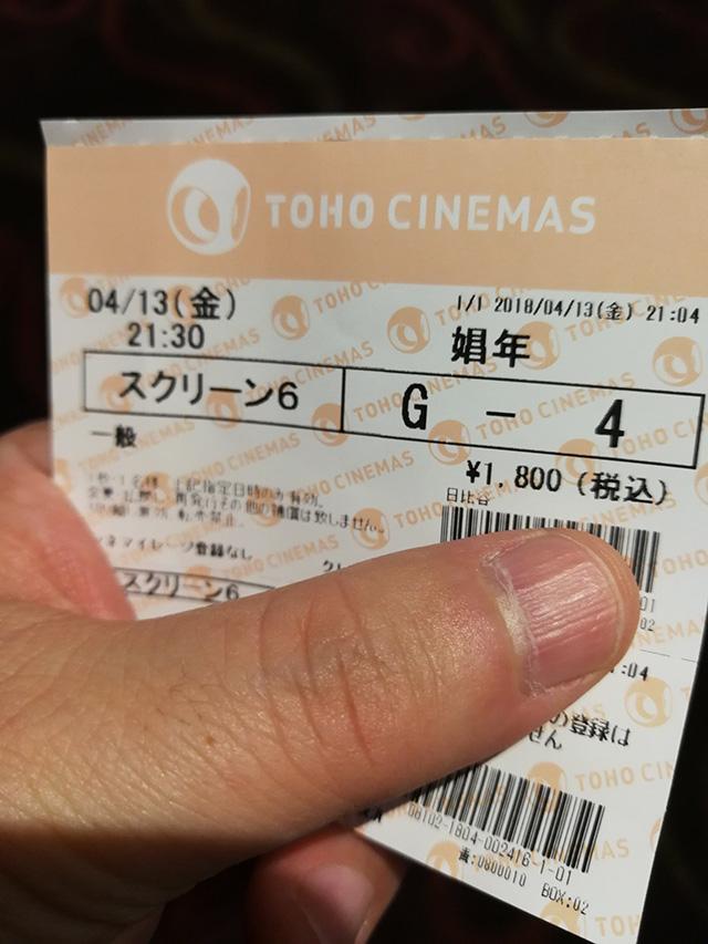 映画『娼年』TOHOシネマズ日比谷 スクリーン6 鑑賞チケット
