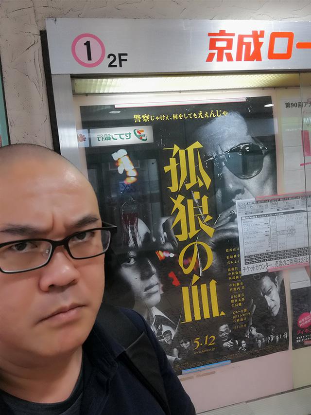 映画『孤狼の血』を京成ローザ10ウェストで鑑賞