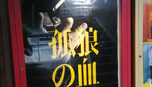 映画『孤狼の血』(R15+指定作品)を京成ローザ10 ウエストで鑑賞しての感想。126分間惹き込まれてのラストシーンからのエンドロールしびれました。
