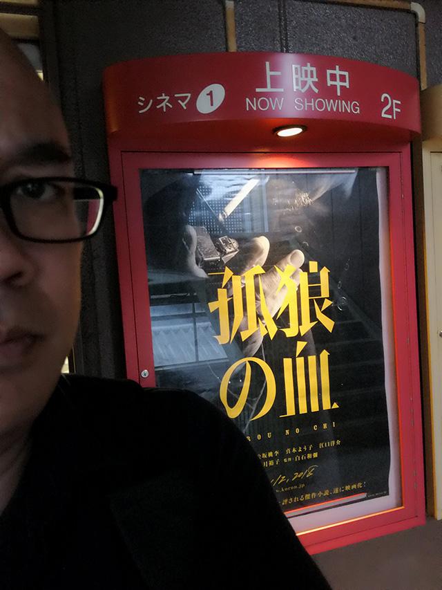 映画『孤狼の血』を京成ローザ10ウェストで鑑賞後にポスター前で