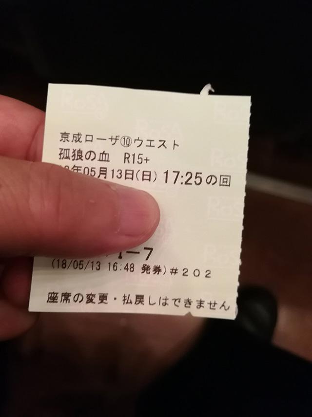 入場チケット 映画『孤狼の血』を京成ローザ10ウェストで鑑賞