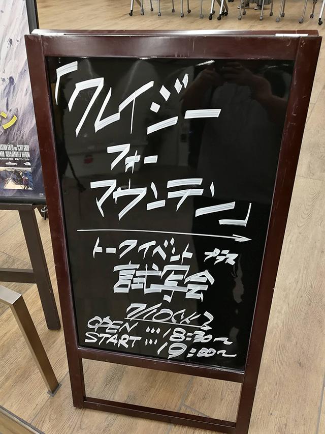 KADOKAWA 神楽座 映画『クレイジー・フォー・マウンテン』試写会