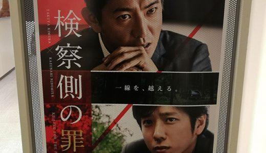 映画『検察側の罪人』試写会鑑賞の感想。木村拓哉さんと二宮和成さんの熱演、そして、松重豊さんと酒向芳さんの怪演に魅せられました。