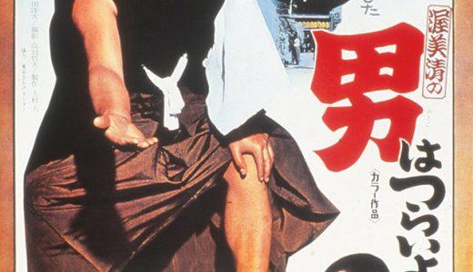 映画『第1作 男はつらいよ』(1969年)鑑賞。渥美清さん演じる車寅次郎の啖呵売りの口上、歌、会話の調子がお見事。