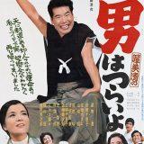 映画『第2作 続・男はつらいよ』(1969年)感想。