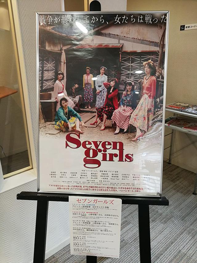 ポスター2 | 映画「セブンガールズ」を新宿K's cinema で鑑賞