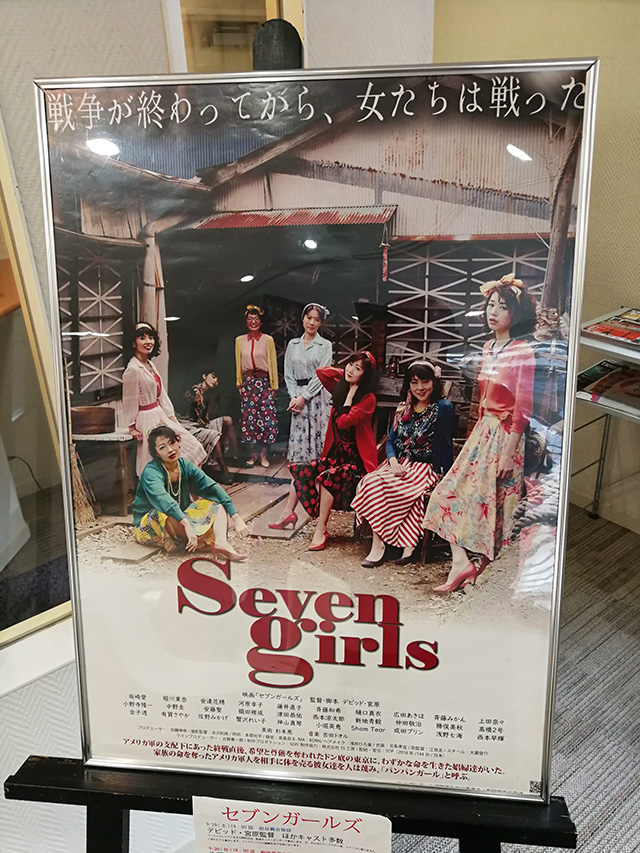 ポスター3 | 映画「セブンガールズ」を新宿K's cinema で鑑賞