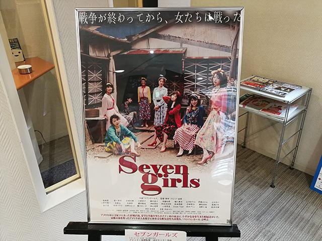 映画「セブンガールズ」を新宿K's cinema で鑑賞