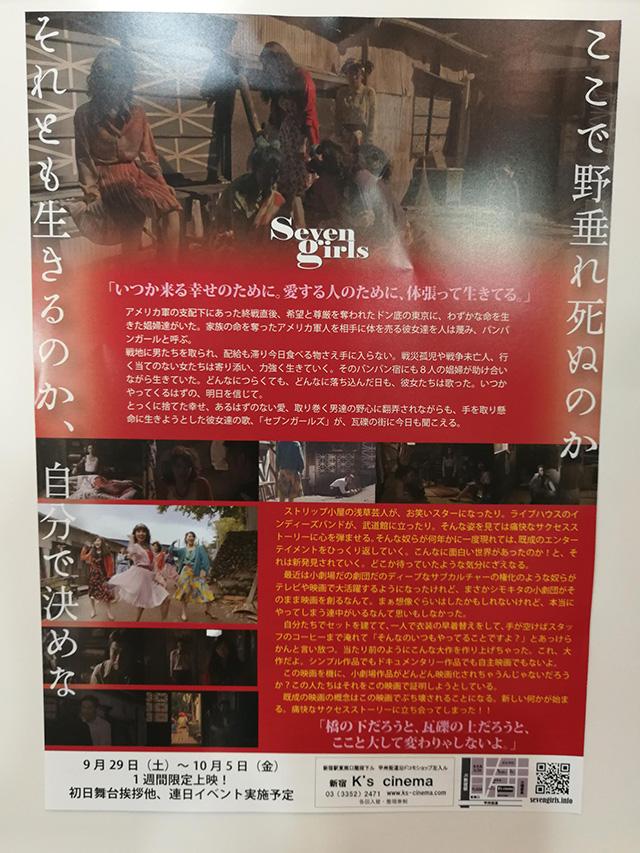 チラシ裏 | 映画「セブンガールズ」を新宿K's cinema で鑑賞