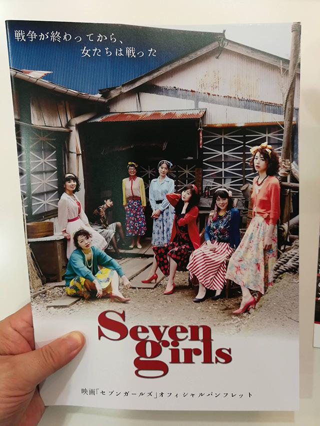 オフィシャルパンフレット | 映画「セブンガールズ」を新宿K's cinema で鑑賞