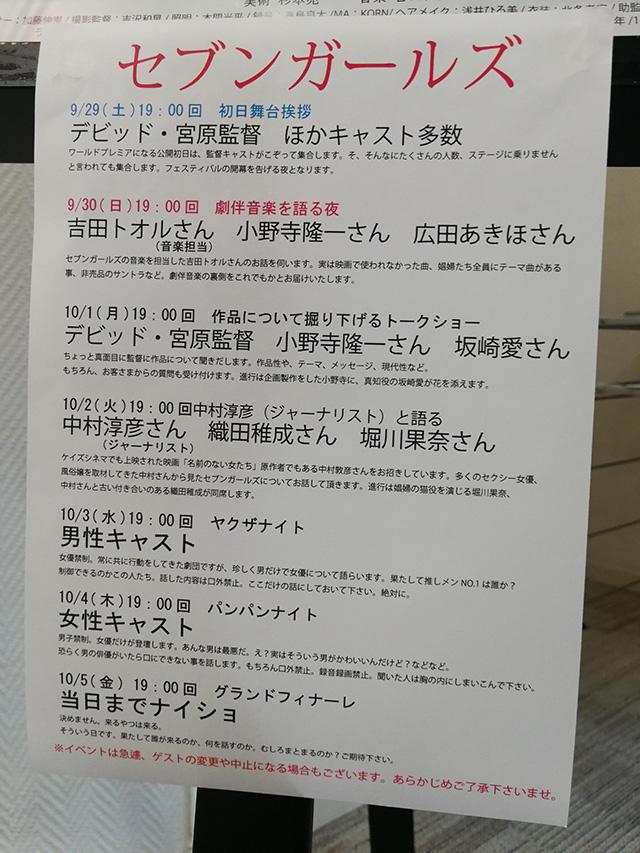 舞台挨拶予定 | 映画「セブンガールズ」を新宿K's cinema で鑑賞