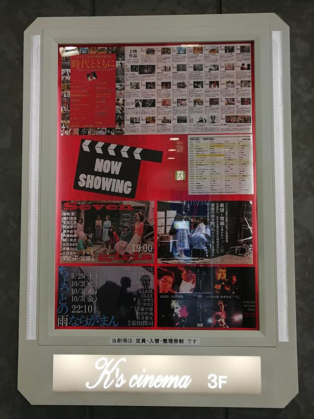 K's cineme 上映案内 | 入場整理券 | 映画「セブンガールズ」を新宿K's cinema で鑑賞
