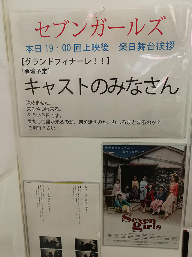 舞台挨拶グランドフィナーレ | 映画「セブンガールズ」を新宿K's cinema で鑑賞