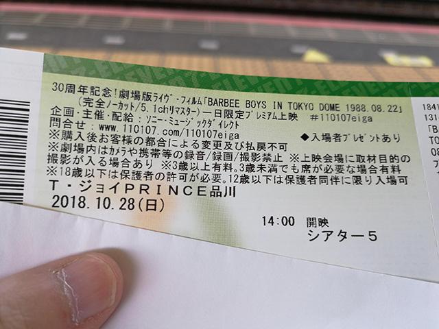 入場券 | 『BARBEE BOYS IN TOKYO DOME 1988.08.22』鑑賞