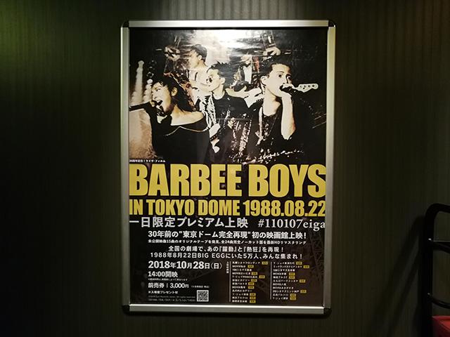 スクリーン5出入口にポスター発見  | 『BARBEE BOYS IN TOKYO DOME 1988.08.22』鑑賞