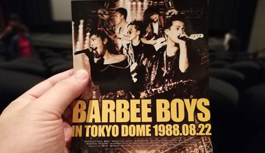 感想:涙腺崩壊。「30周年記念!ライヴ・フィルム BARBEE BOYS IN TOKYO DOME 1988.08.22 (完全ノーカット/5.1chリマスター)」 一日限定プレミアム上映をTジョイPRINCE品川で鑑賞