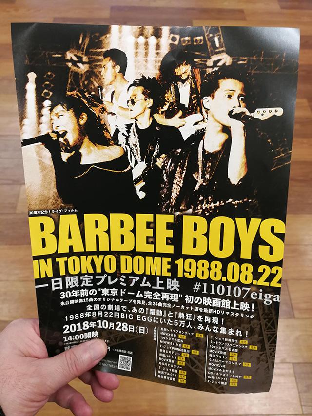上映後もらってきたフライヤー  | 『BARBEE BOYS IN TOKYO DOME 1988.08.22』鑑賞