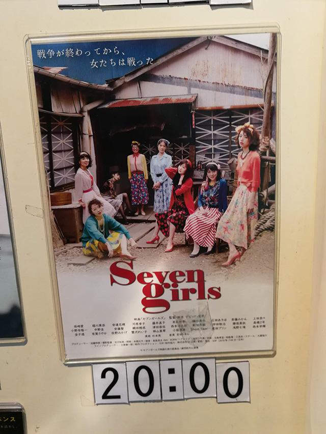 今夜は20:00上映 アップリンク渋谷 | 映画「セブンガールズ」