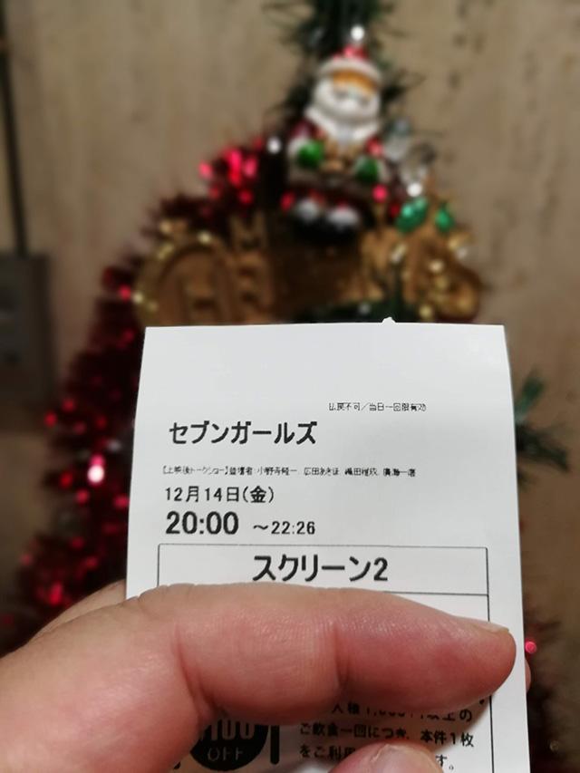 入場券 アップリンク渋谷 | 映画「セブンガールズ」