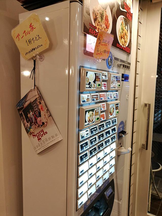 映画「セブンガールズ」のチラシを置いてくださっています | アップリンク渋谷のすぐ裏徒歩15秒 GaGana Ramen 極 渋谷店
