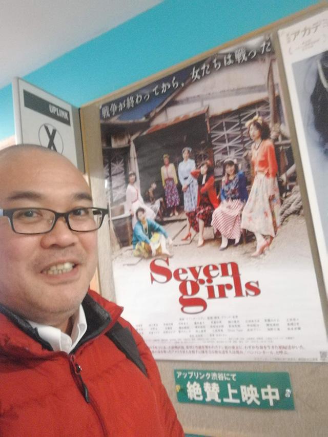 映画「セブンガールズ」アップリンク渋谷 2018年12月10日(月)