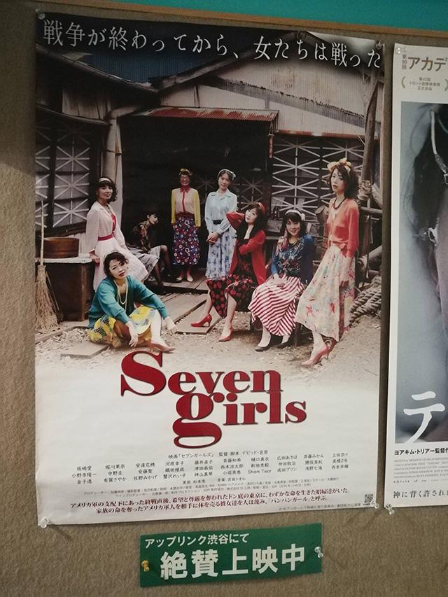 映画「セブンガールズ」絶賛公開中 | アップリンク渋谷