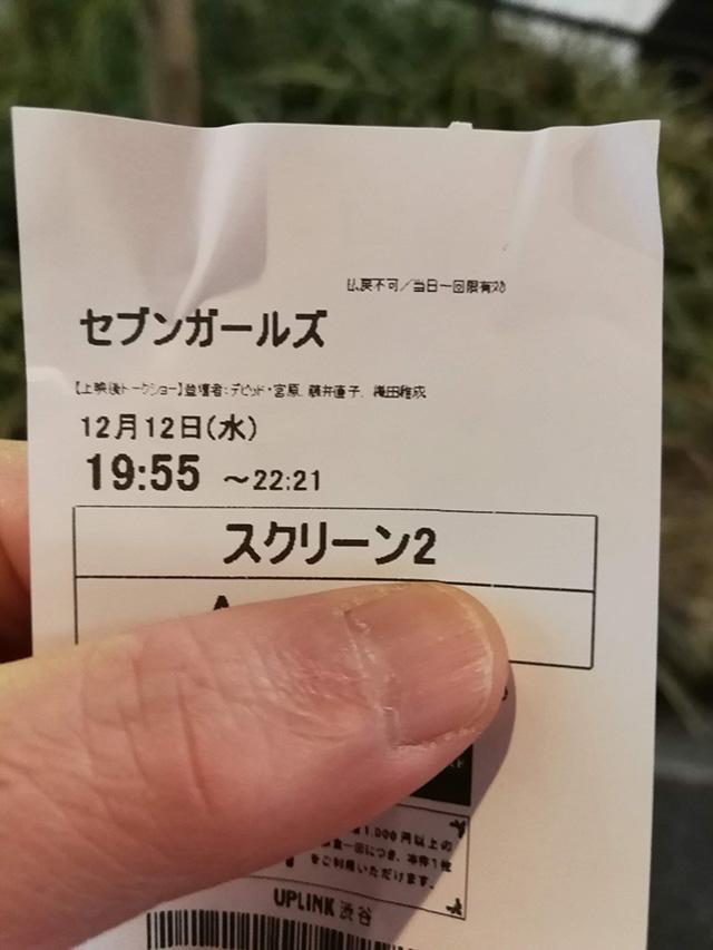 入場券 アップリンク渋谷   映画「セブンガールズ」