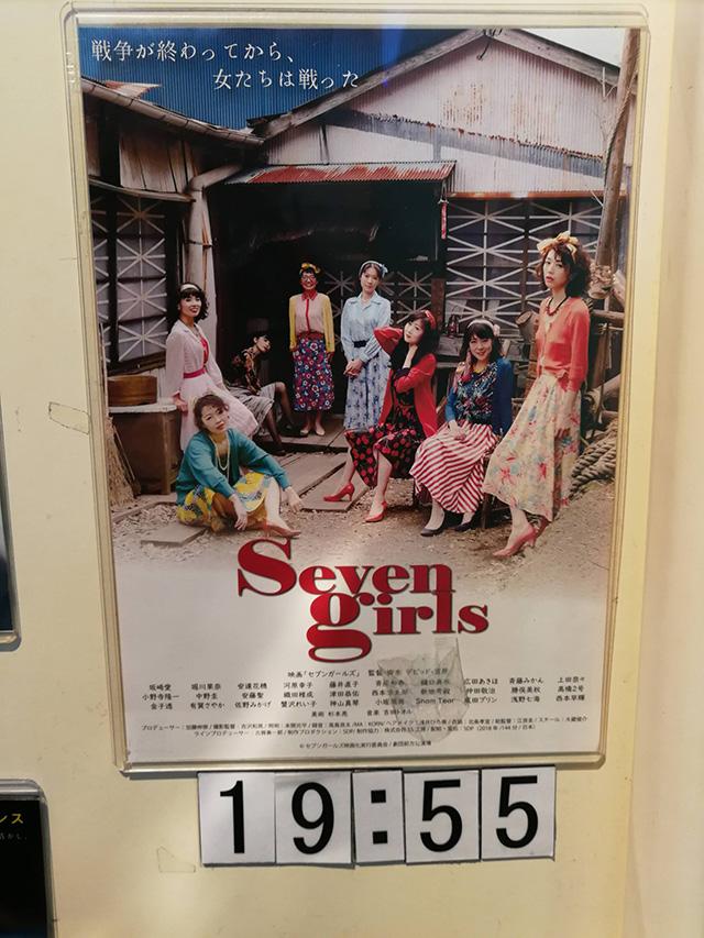 今夜は19:55上映 アップリンク渋谷 | 映画「セブンガールズ」