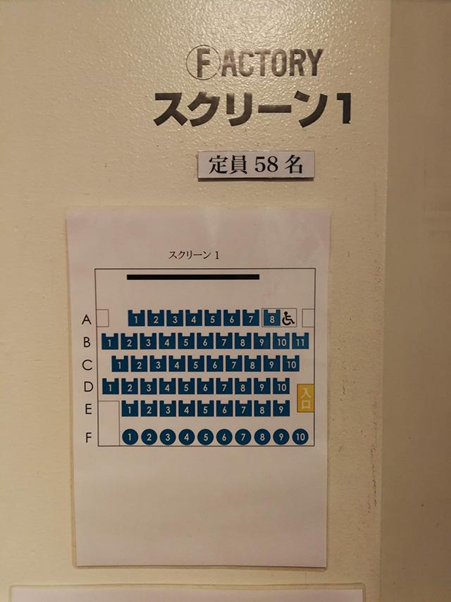 スクリーン1 座席表 | アップリンク渋谷