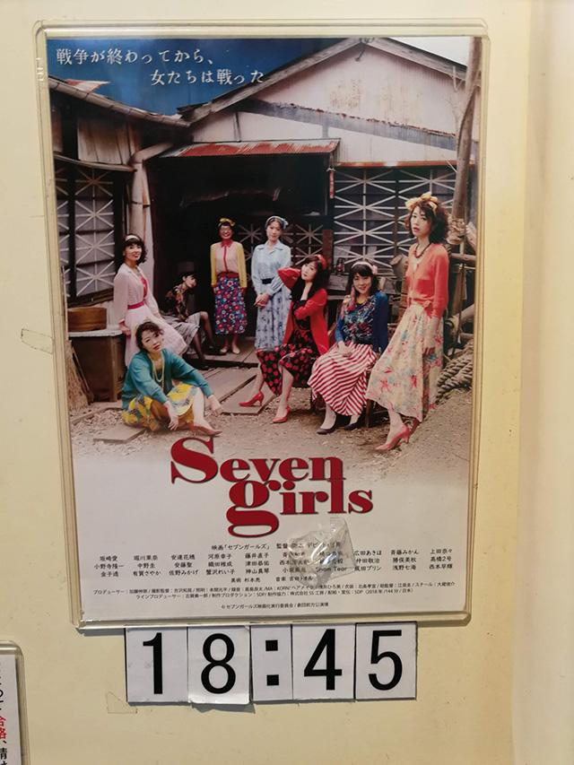 今夜は18:45上映 アップリンク渋谷 | 映画「セブンガールズ」