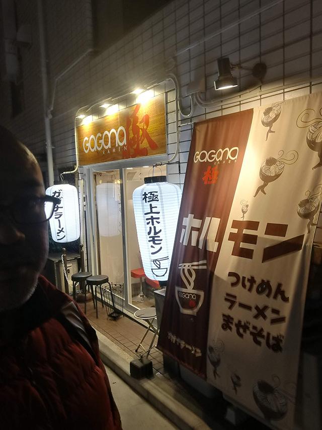 アップリンク渋谷のすぐ裏徒歩15秒 GaGana Ramen 極 渋谷店