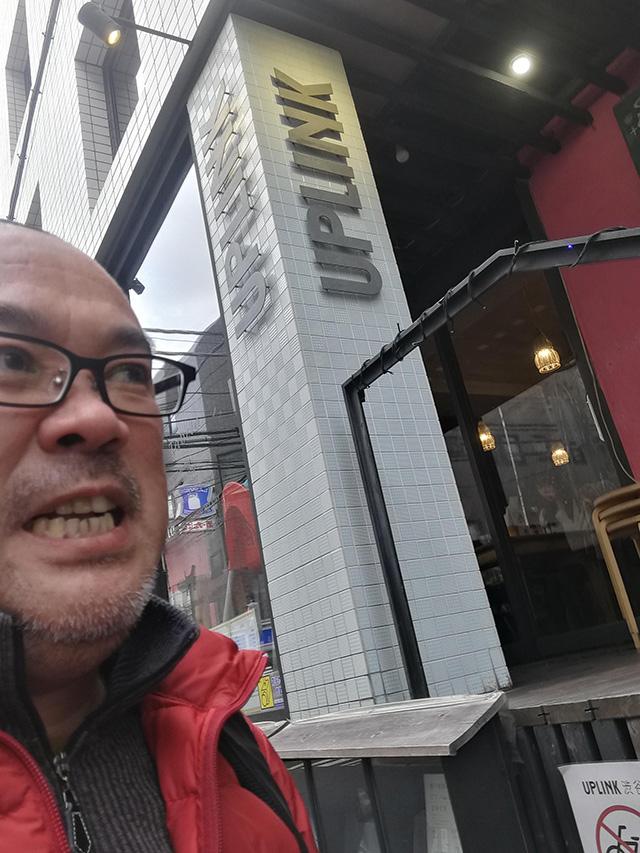 アップリンク渋谷到着
