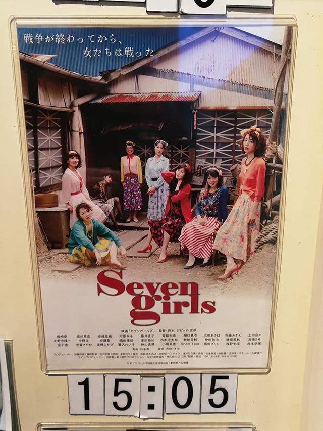 今夜は15:05上映 アップリンク渋谷 | 映画「セブンガールズ」