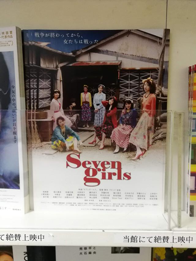 映画「セブンガールズ」チラシ | アップリンク渋谷