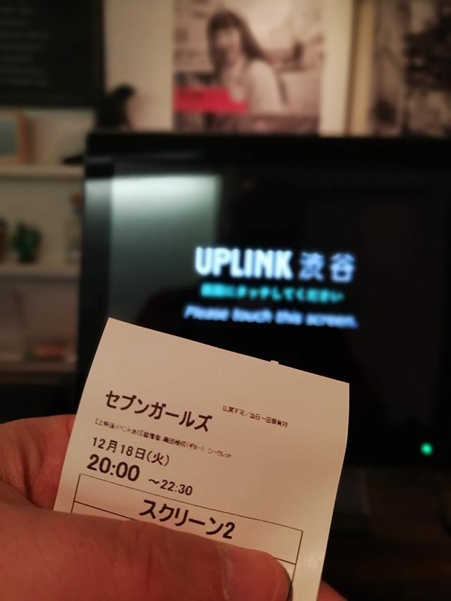 入場券 アップリンク渋谷 | 映画「セブンガール」