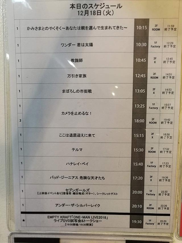 2018年12月18日(火)上映スケジュール | アップリンク渋谷