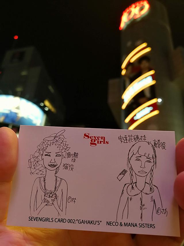 映画「セブンガールズ」アップリンク渋谷 鑑賞者限定プレゼントのカード