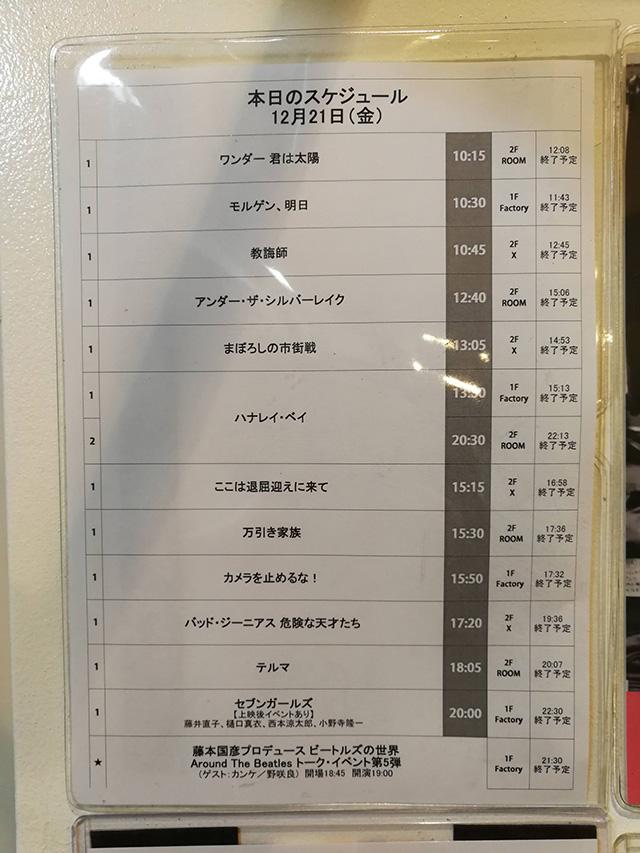 2018年12月21日(金)上映スケジュール | アップリンク渋谷