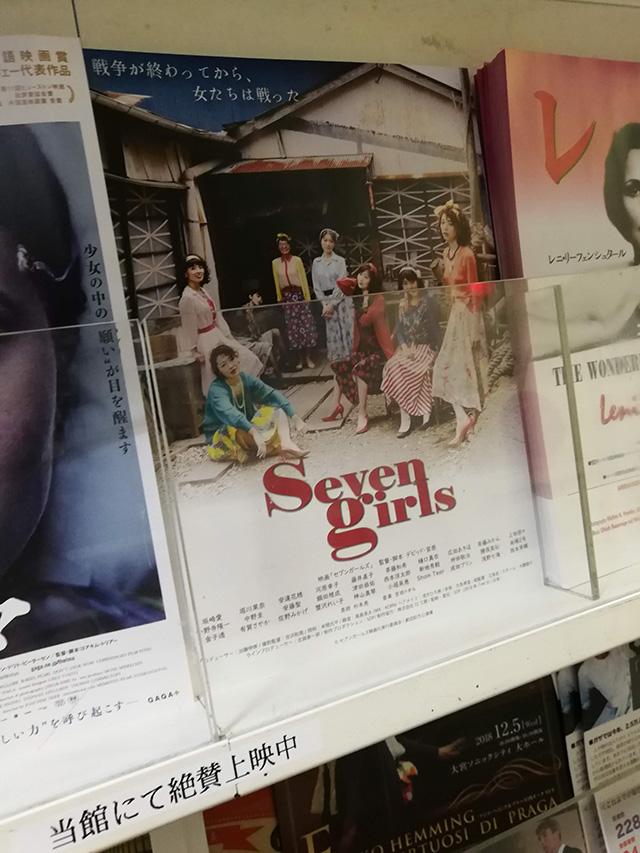 チラシ 映画「セブンガールズ」 | アップリンク渋谷