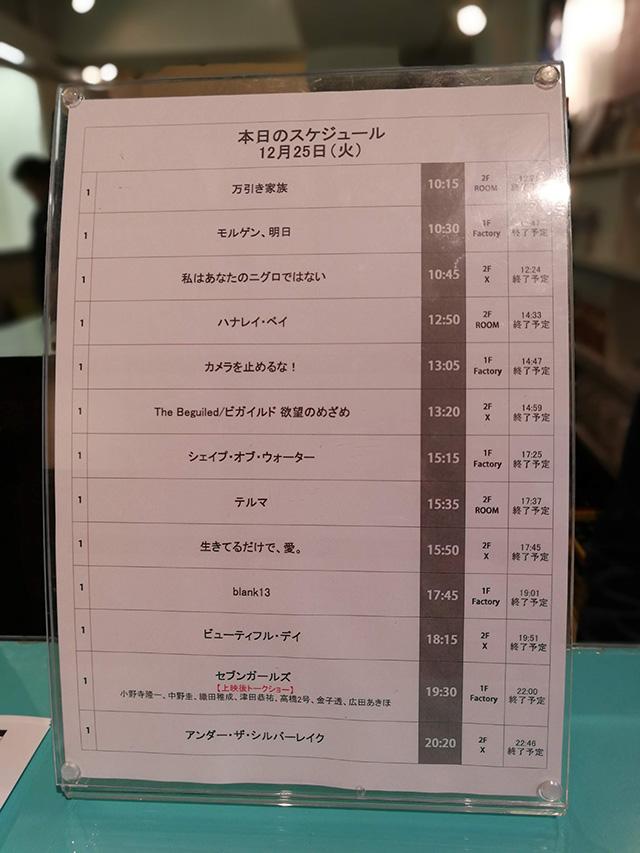 2018年12月25日(火)上映スケジュール | アップリンク渋谷