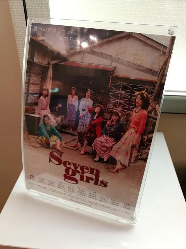映画「セブンガールズ」 | アップリンク渋谷